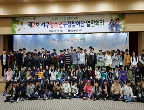 제2차 광주 서구 청소년구정참여단 회의 성황리 개최