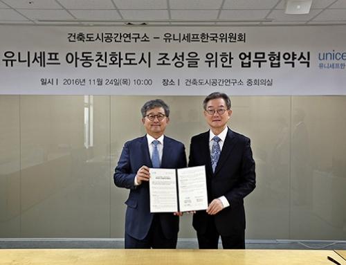 유니세프-건축도시공간연구소, 아동친화도시 조성 공동추진 업무협약