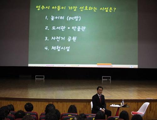 '시장님~ 아동친화도시 이렇게 해요!' 영주시, 11월 『시민과 소통, 만남의날』운영