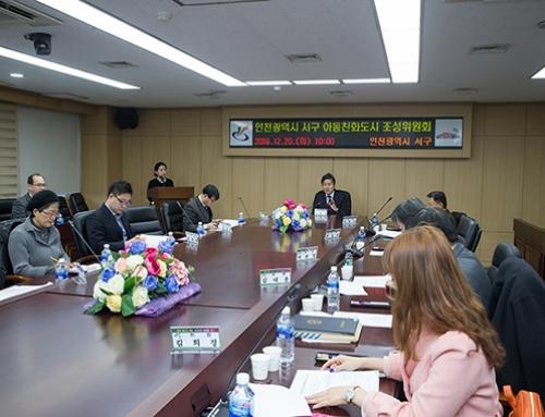 인천 서구, 아동친화도시 조성에도 '공해 해결' 필수, 지속가능개발목표(SDGs) 13번째 '기후변화'와도 동일한 맥락