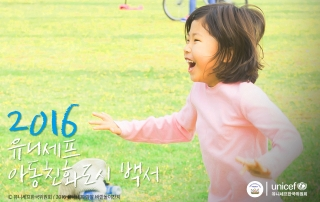 170120_유니세프_2016결산