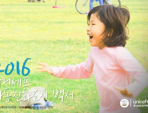 2016년 아동친화도시 백서