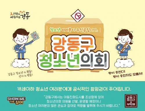 1600명이 넘는 아동 투표인단을 모집한 서울 강동구, 10세 아동이 구정 공모전 본선에 진출한 광주 서구의 이야기