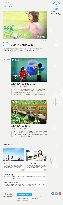 newsletter_2017_01