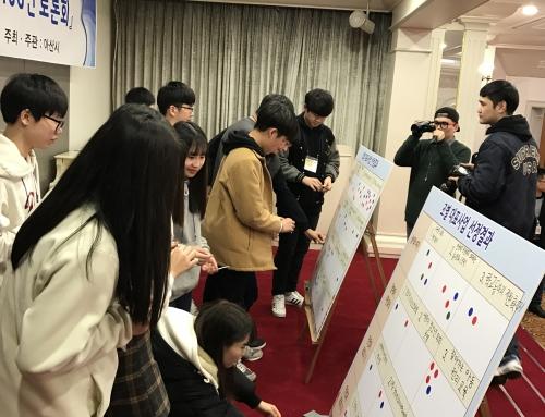 아산시, 유니세프 아동친화도시 조성을 위한 청소년 100인 토론회 개최