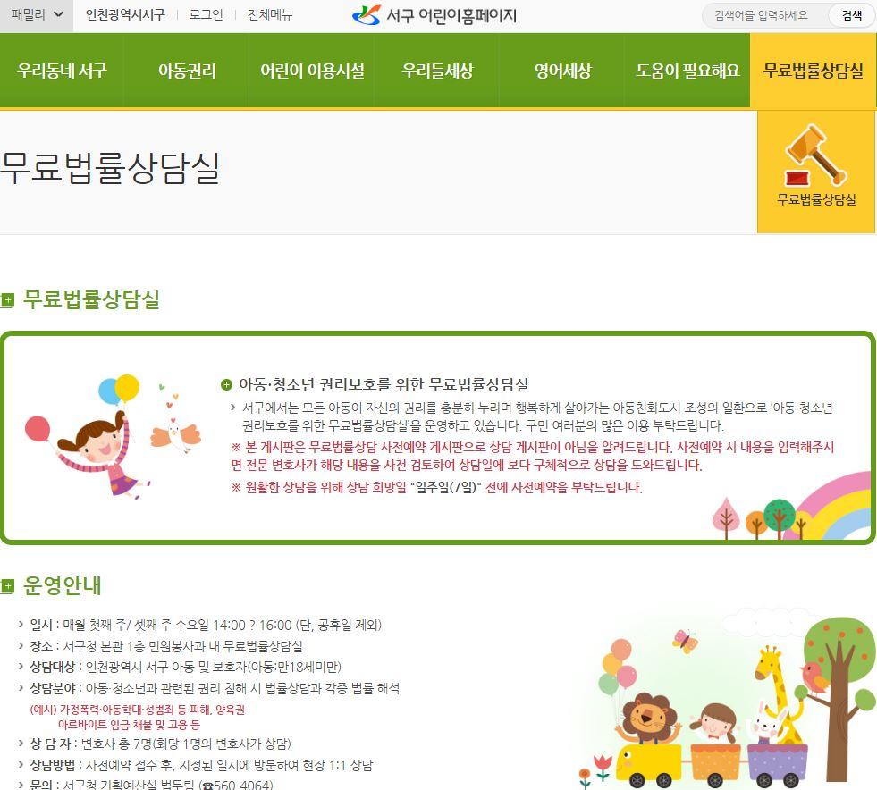 ⓒ인천 서구 아동용 웹사이트