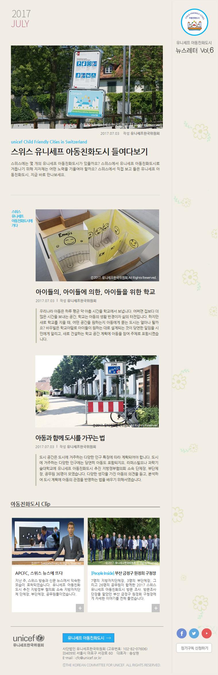 newsletter_201706 (2)