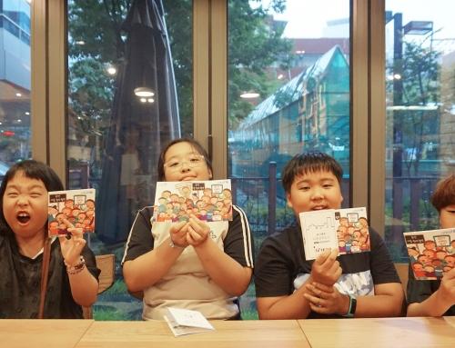 [People Inside]서울 성동구 마을계획단 어린이단원