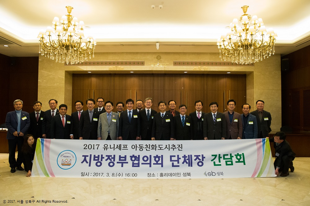아동친화도시 지방정부협의회단체장간담회