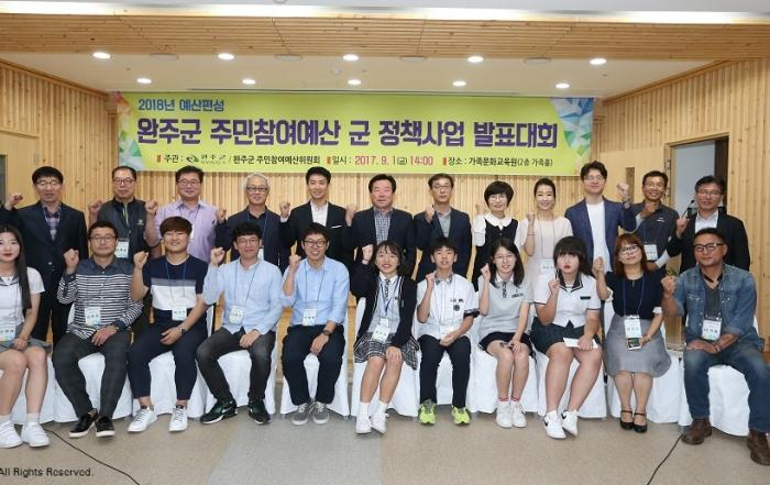 완주군주민참여예산군정책사업발표대회(49)