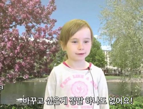 전세계 아동에게 살고 싶은 도시를 물었다