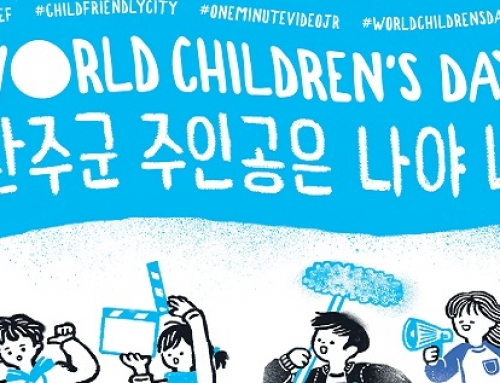 세계어린이의 날, 완주에서 특별한 영화제가 열립니다
