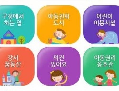 아동이 모바일로 권리 침해 신고…온라인 창구 개설한 강서구