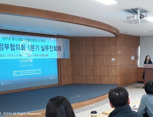 유니세프 아동친화도시추진 지방정부협의회 실무진 회의 소식