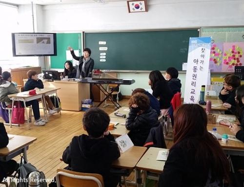 [AM 11:00] 아동권리, 이제 학교에서도 배워요!