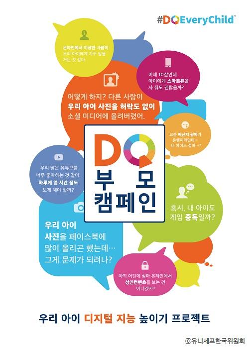 [웹] DQ 부모캠페인 표지