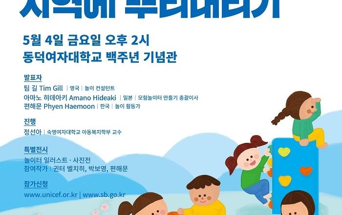 놀이정책 국제포럼 포스터_최종