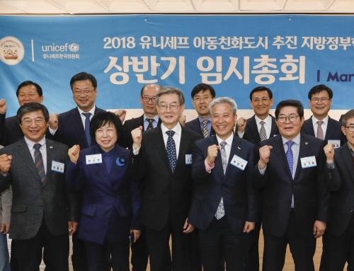 아동친화도시 추진 지방정부 협의회 2018 상반기 임시총회 및 포럼 개최!